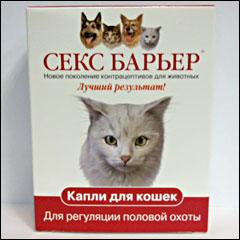 Когда коту давать секс-барьер